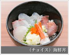 (チョイス)海鮮丼