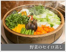 野菜のセイロ蒸し