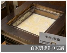 自家製手作り豆腐