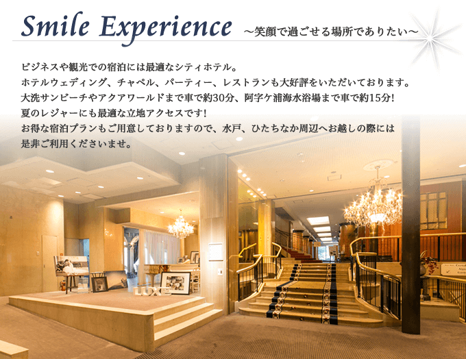 Smile Experience 〜笑顔で過ごせる場所でありたい〜