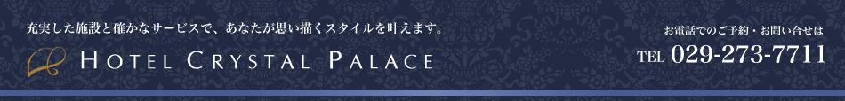 充実した施設と確かなサービスで、あなたが思い描くスタイルを叶えます。HOTEL CRYSTAL PALACE (ホテル クリスタルパレス)