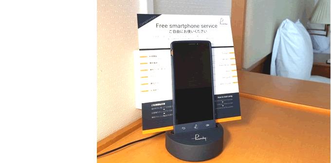 選ばれる理由その5 handy 無料の客室スマートフォン