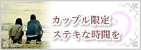 【カップル限定】ふたりでのんびり12時レイトアウト