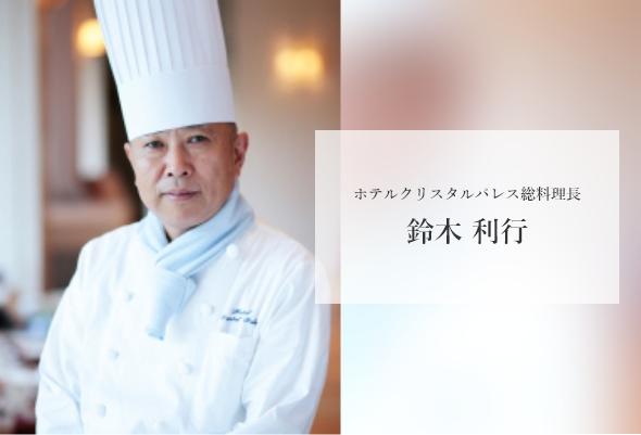 ホテルクリスタルパレス総料理長 鈴木 利行