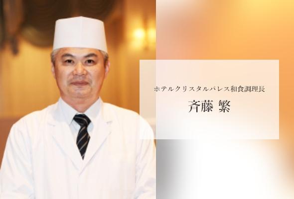 ホテルクリスタルパレス和食調理長 斉藤 繁