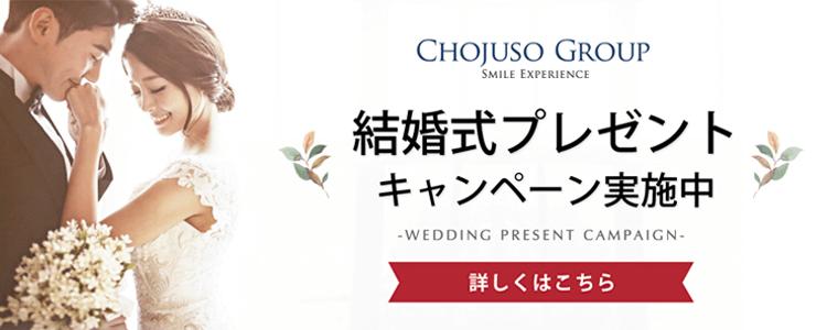 CHOJUSO GROUP 結婚式プレゼントキャンペーン実施中