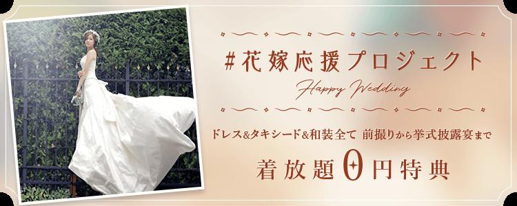 『花嫁応援プロジェクト』ドレス&タキシード&和装全て着放題0円特典