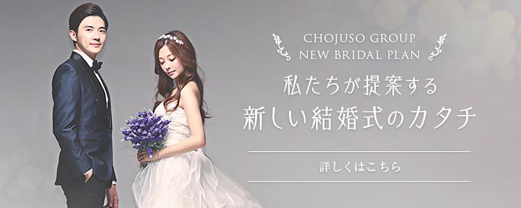 CHOJUSO GROUP  NEW BRIDAL PLAN、私たちが提案する新しい結婚式のカタチ