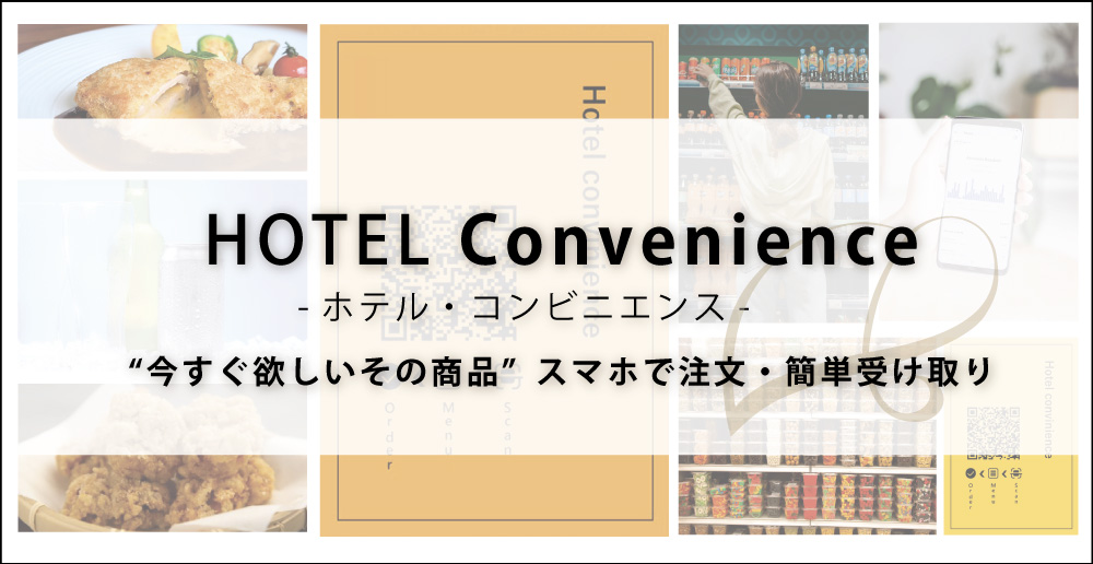 HOTEL Convenience ホテルコンビニエンス
