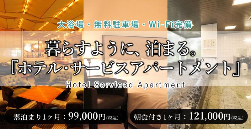 ホテル・サービスアパートメント